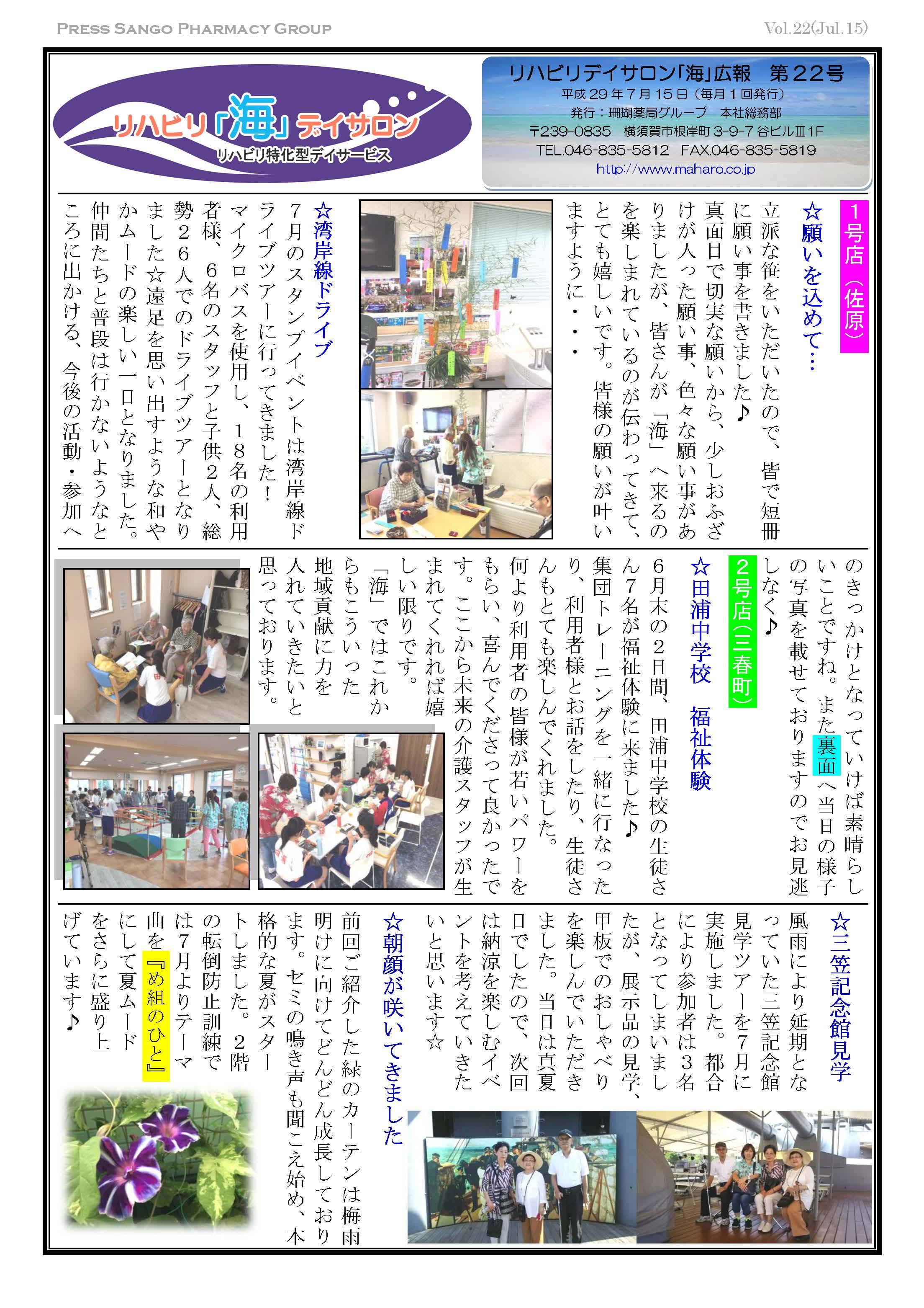リハビリデイサロン「海」広報誌 第22号