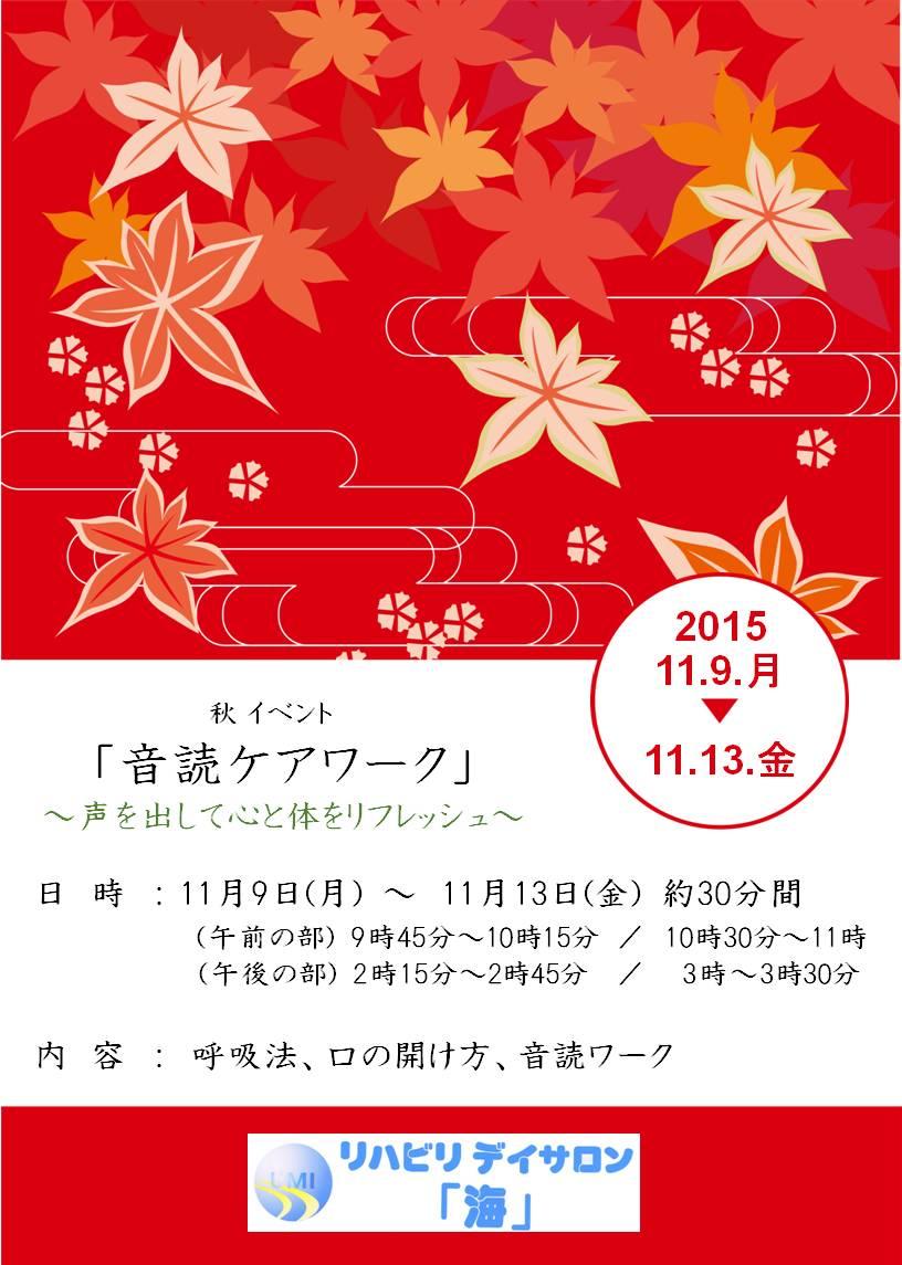 秋イベント「音読ケアワーク」