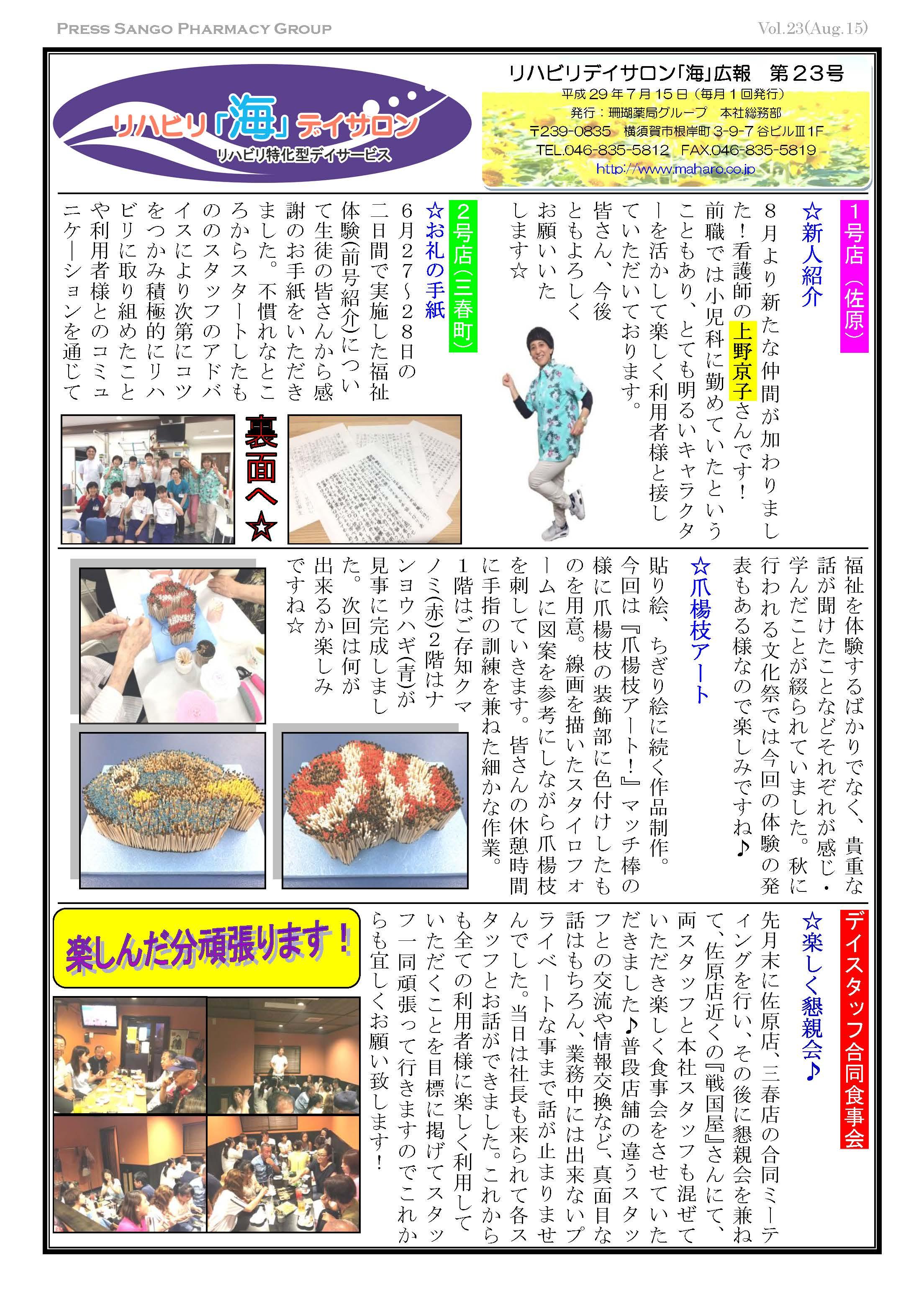 リハビリデイサロン「海」広報誌 第23号