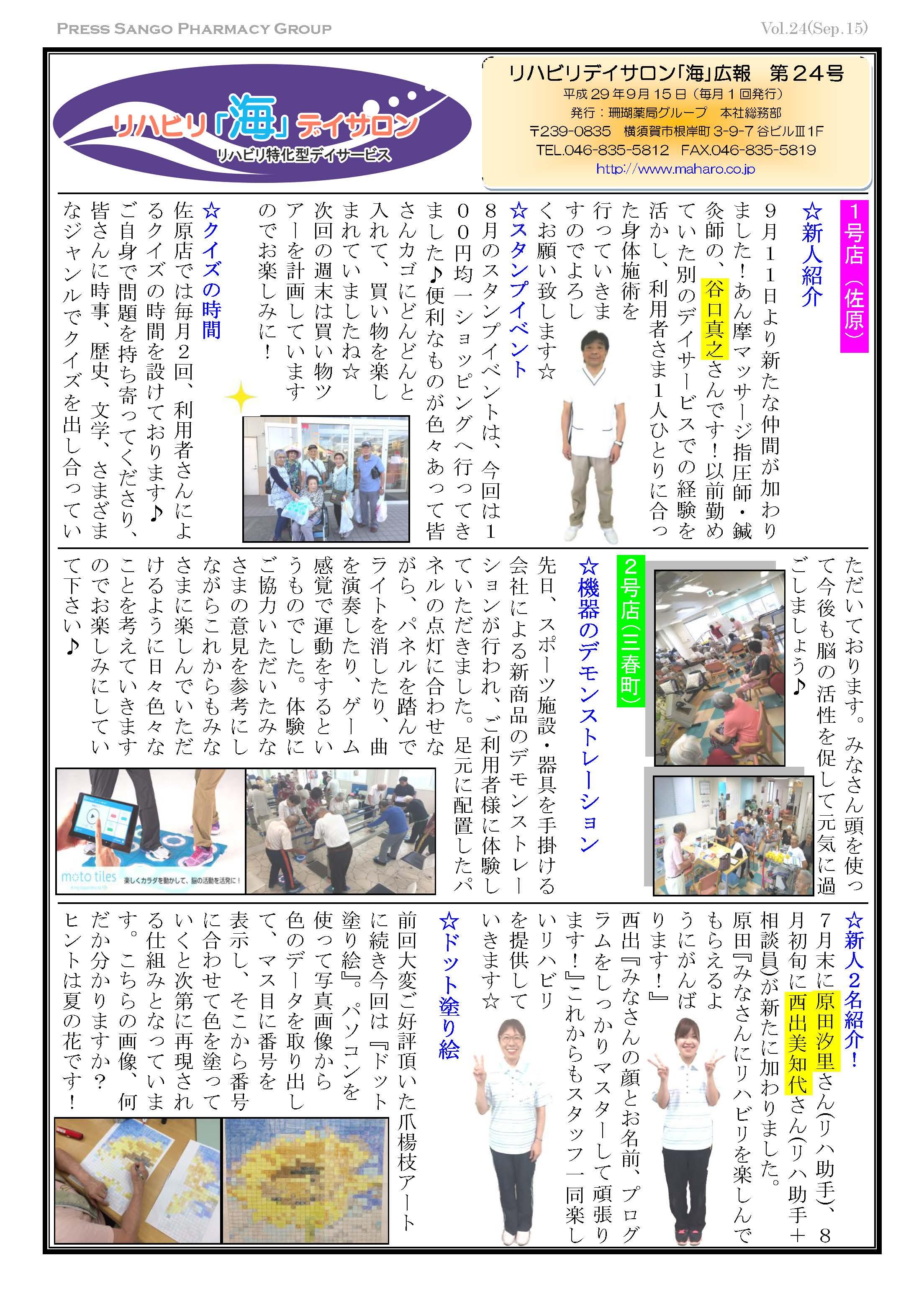 リハビリデイサロン「海」広報誌 第24号