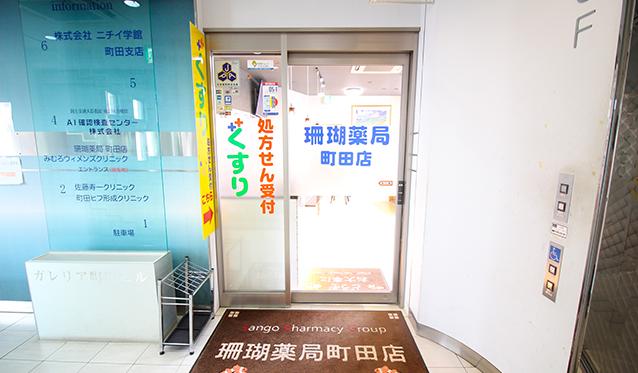 珊瑚薬局 町田店