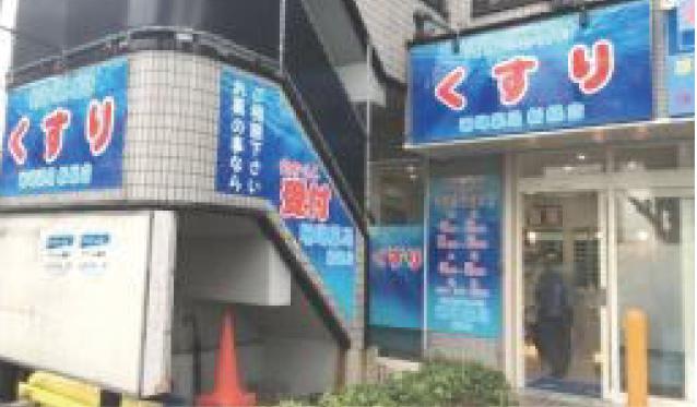 珊瑚薬局 新緑店
