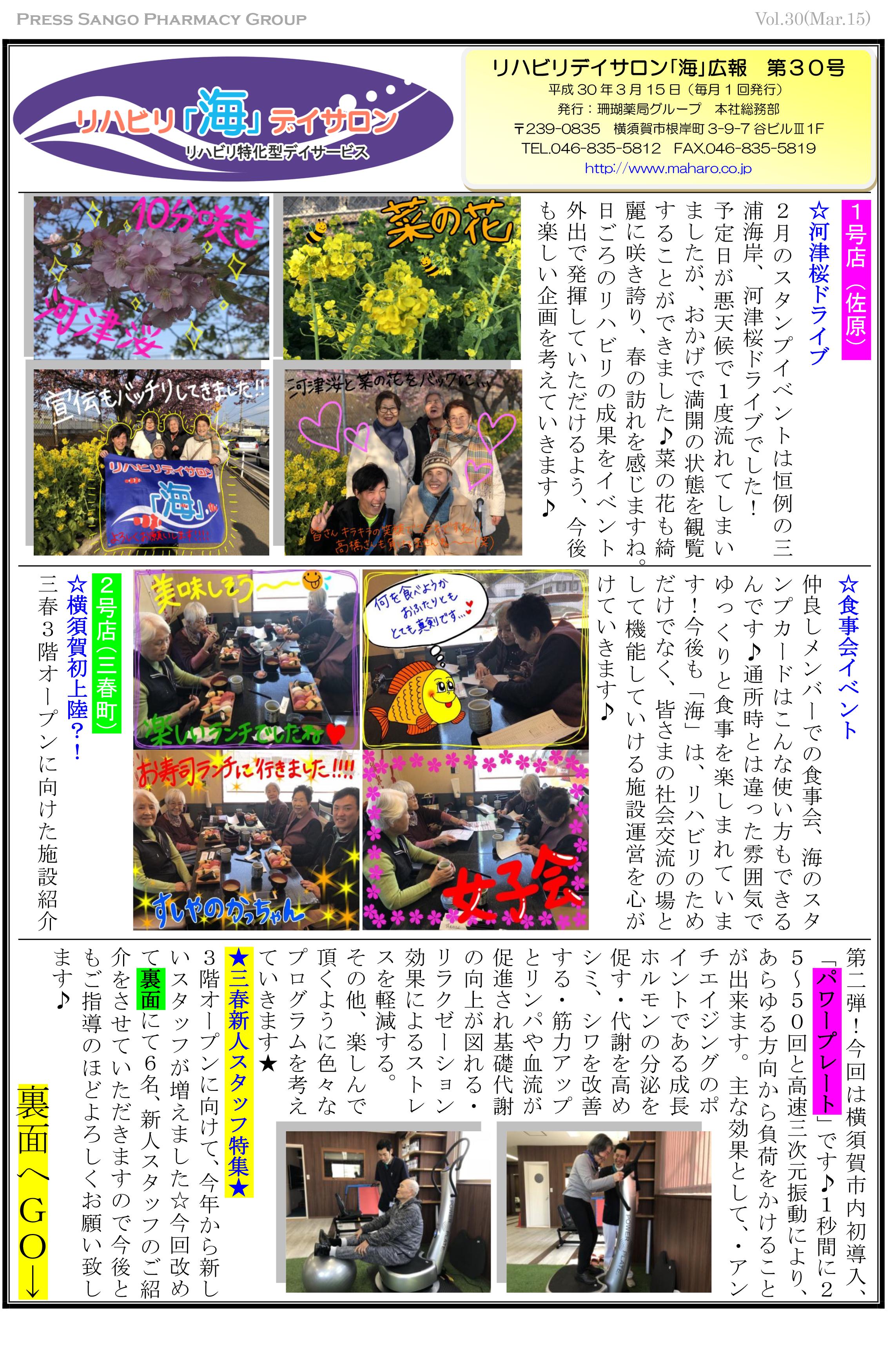 リハビリデイサロン「海」広報誌 第30号