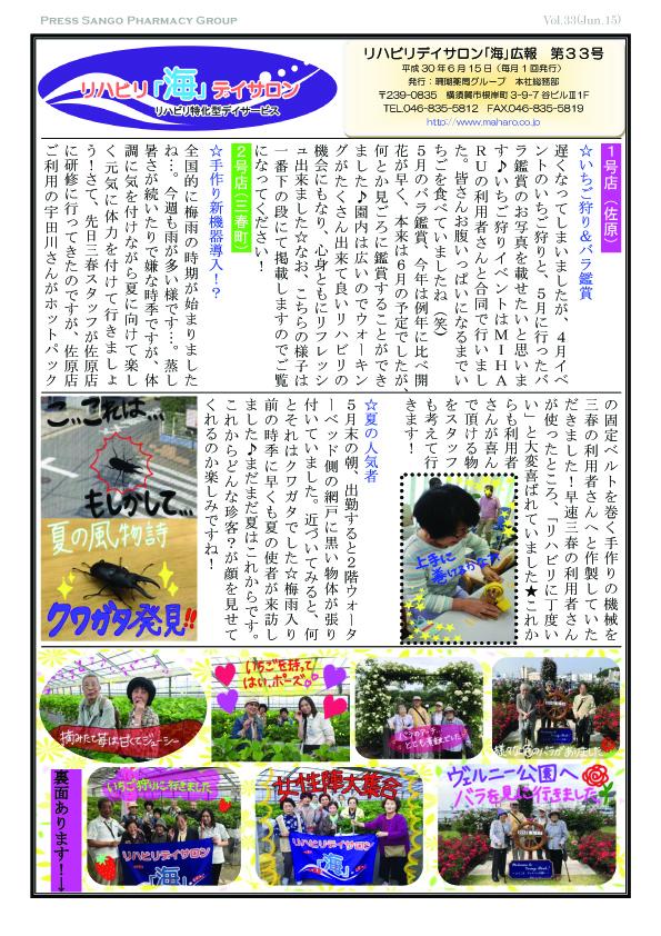 リハビリデイサロン「海」広報誌 第33号