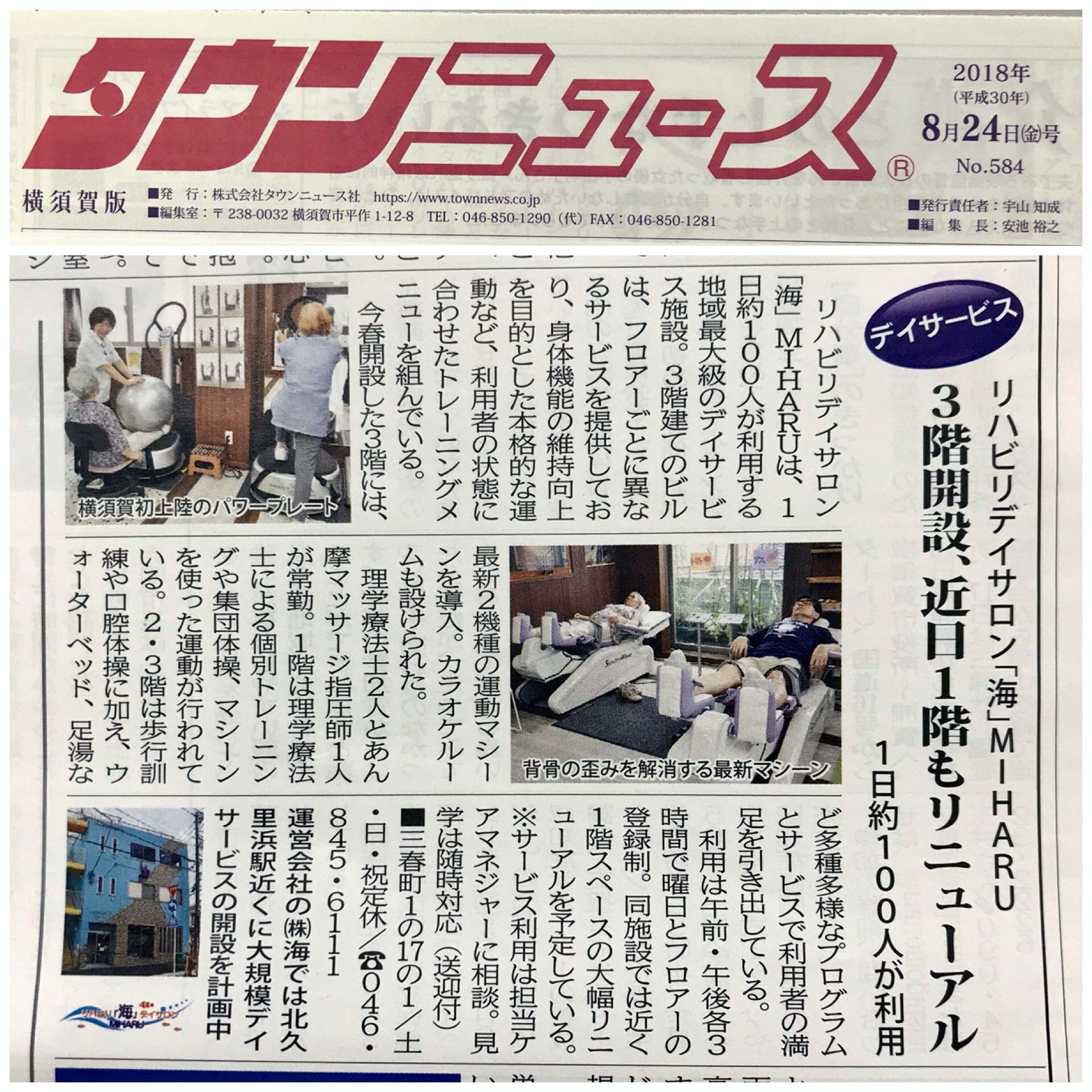 タウンニュース横須賀版