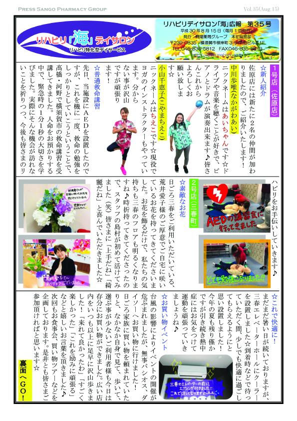 リハビリデイサロン「海」広報誌 第35号