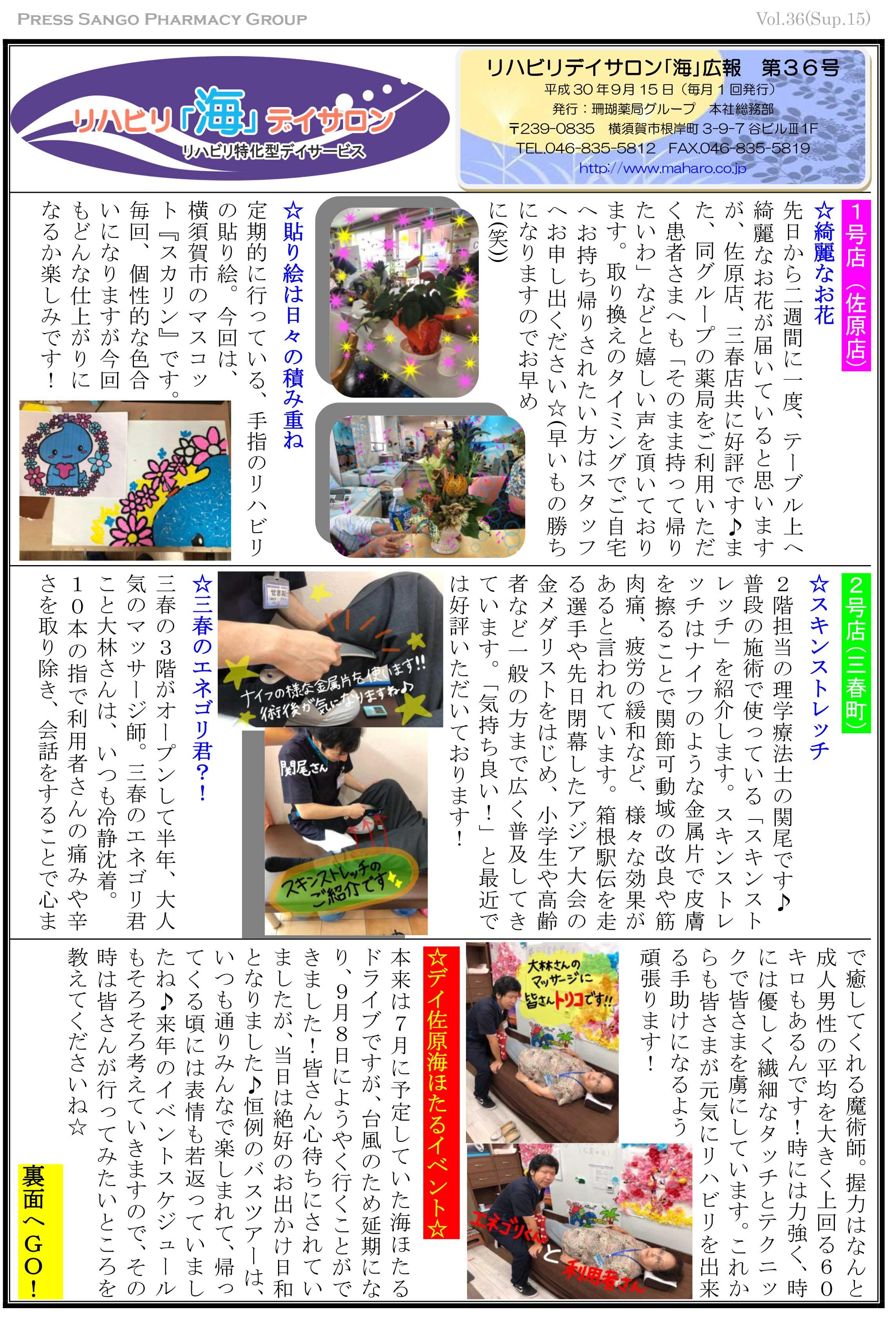 リハビリデイサロン「海」広報誌 第36号