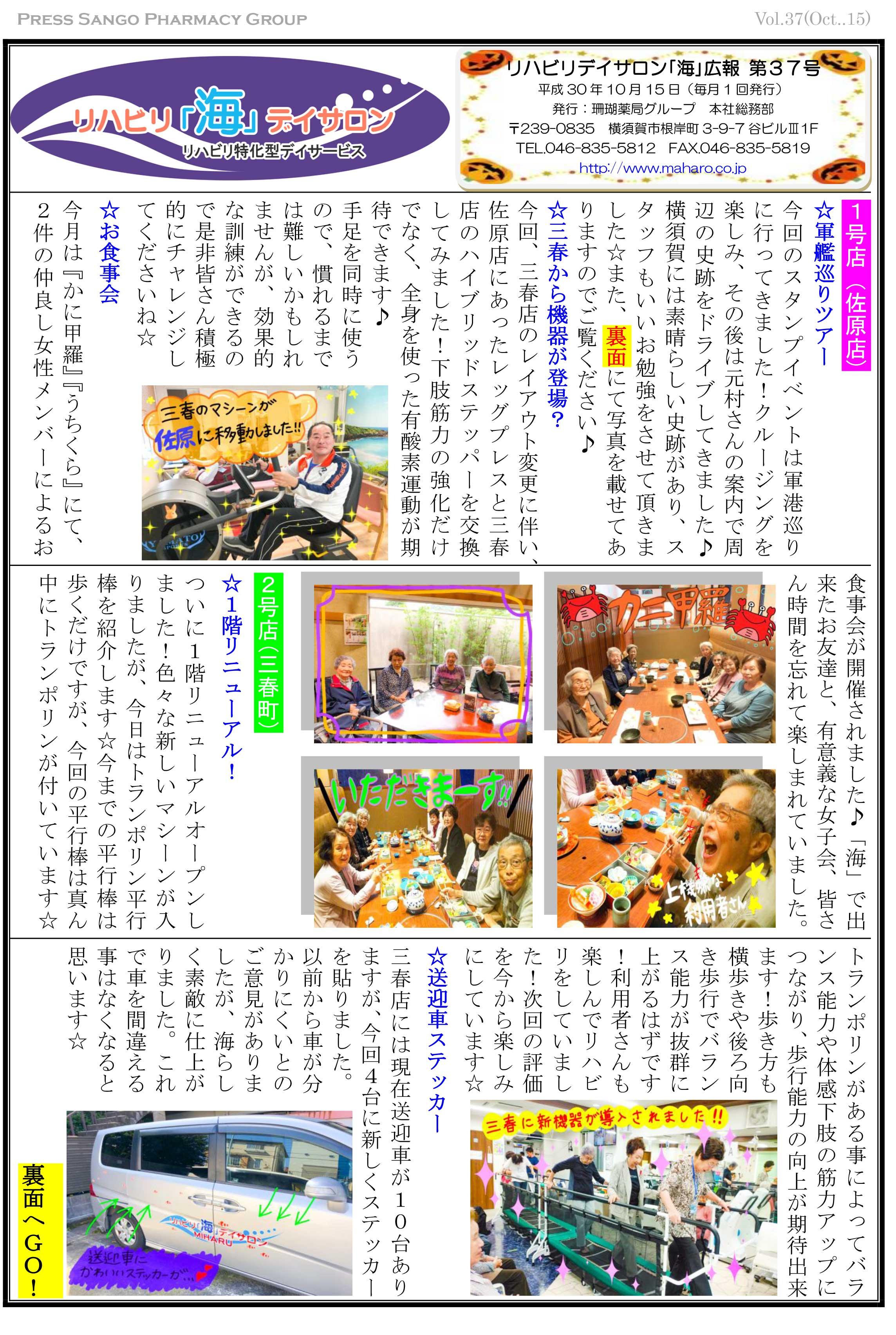 リハビリデイサロン「海」広報誌 第37号