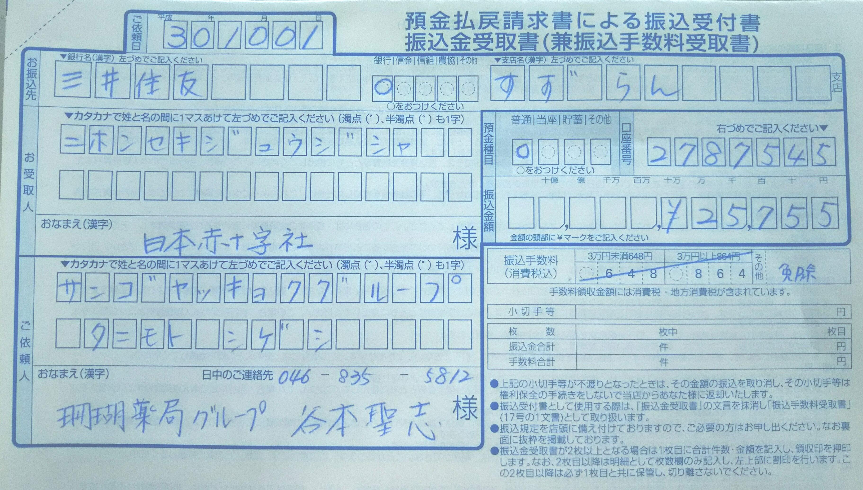 『平成30年豪雨災害』災害義援金寄付のお礼
