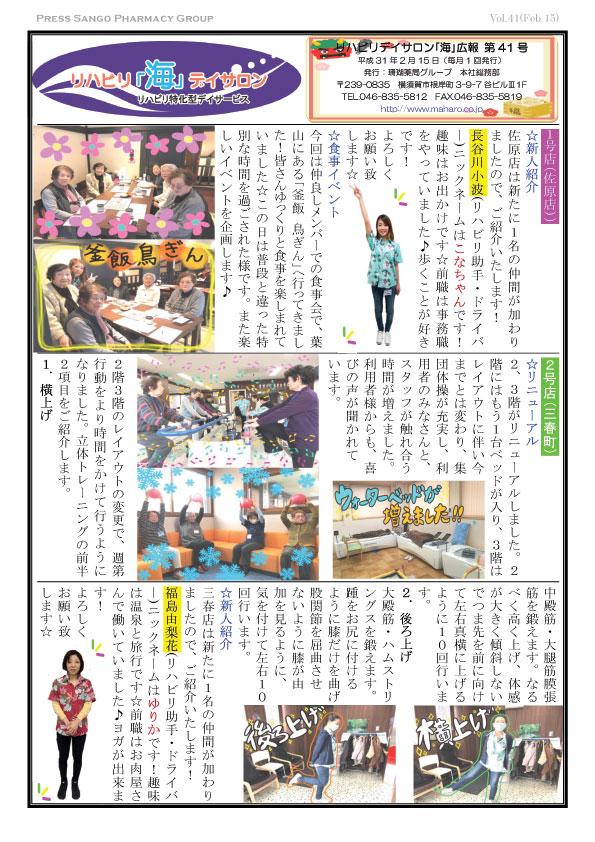 リハビリデイサロン「海」広報誌 第41号