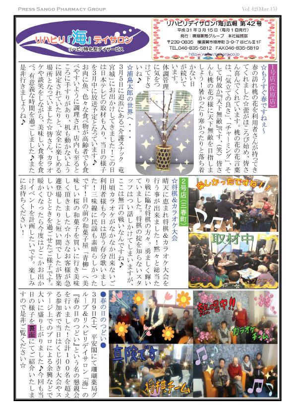 リハビリデイサロン「海」広報誌 第42号
