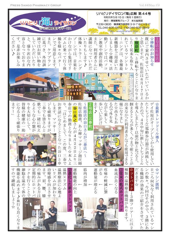 リハビリデイサロン「海」広報誌 第44号