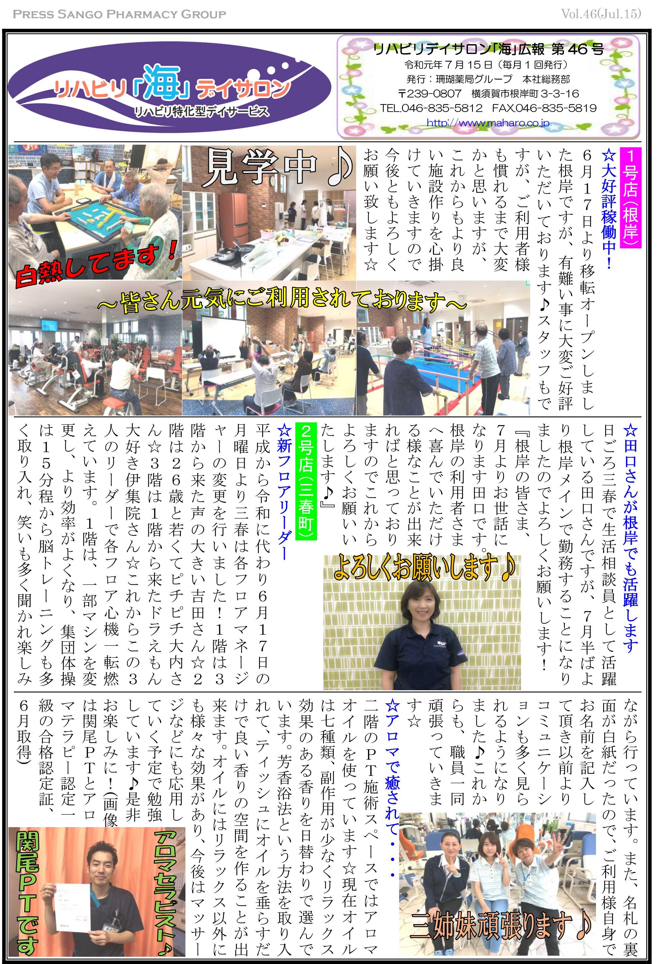 リハビリデイサロン「海」広報誌 第46号