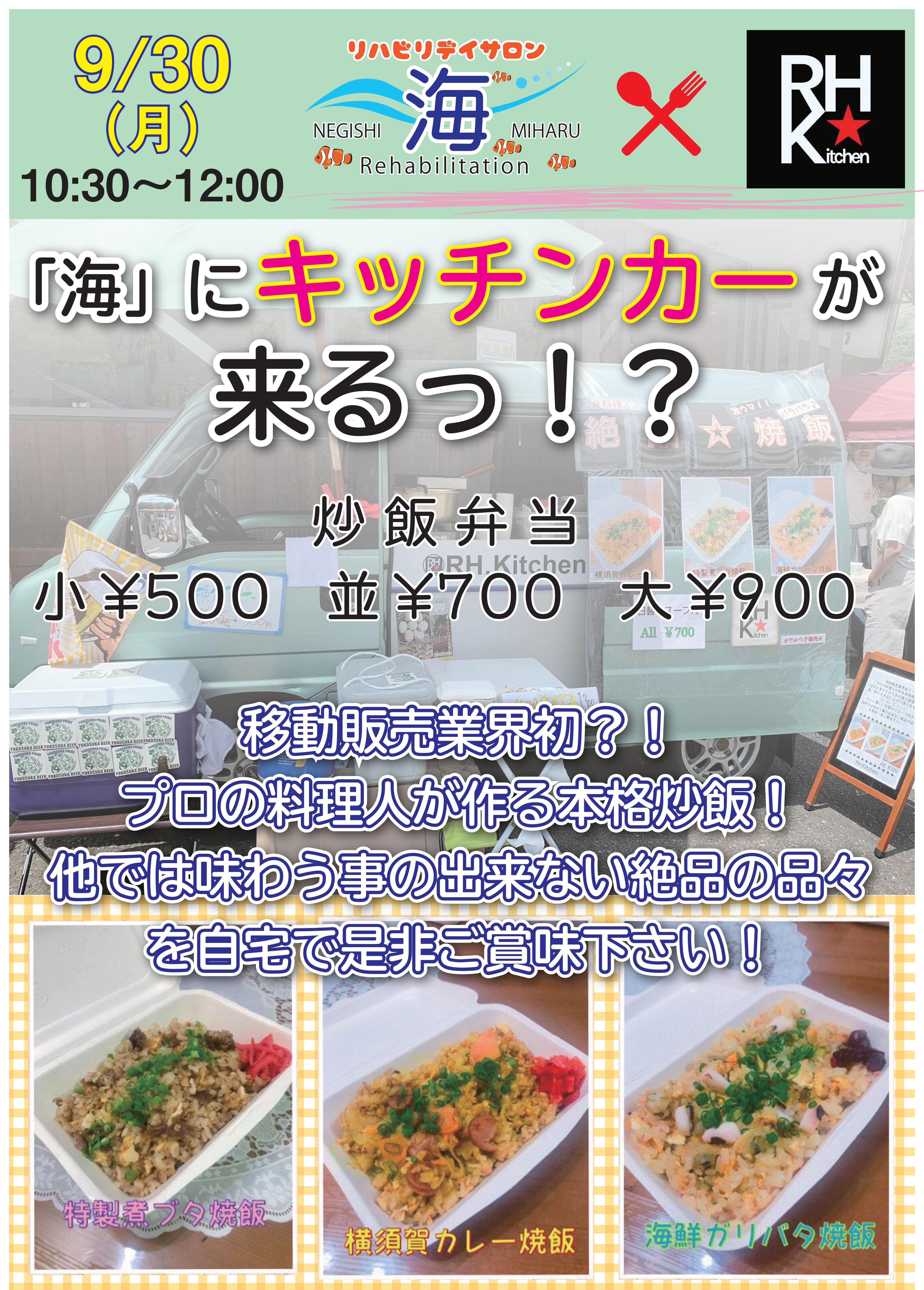 「海」にキッチンカーが来るっ!?