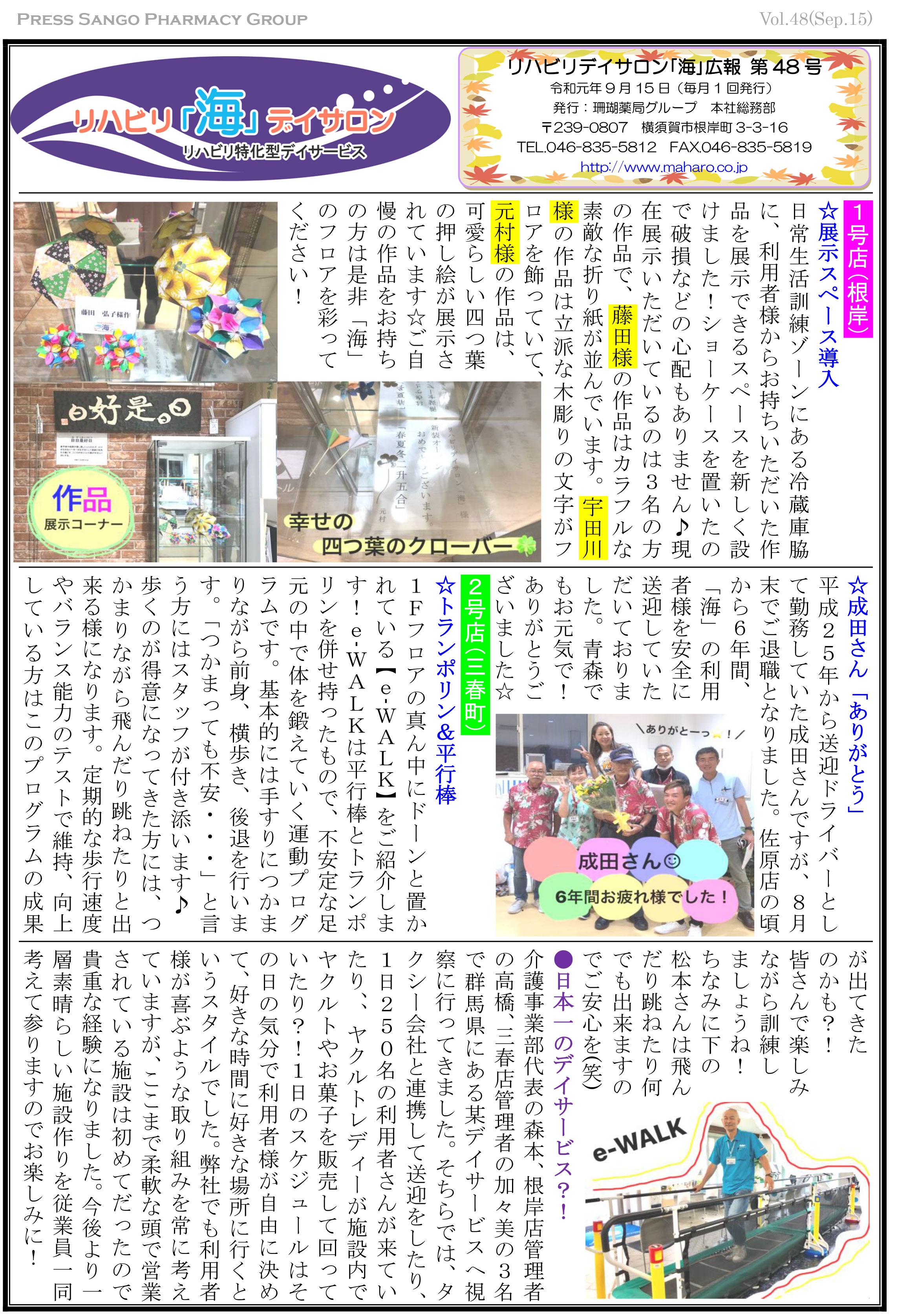 リハビリデイサロン「海」広報誌 第48号