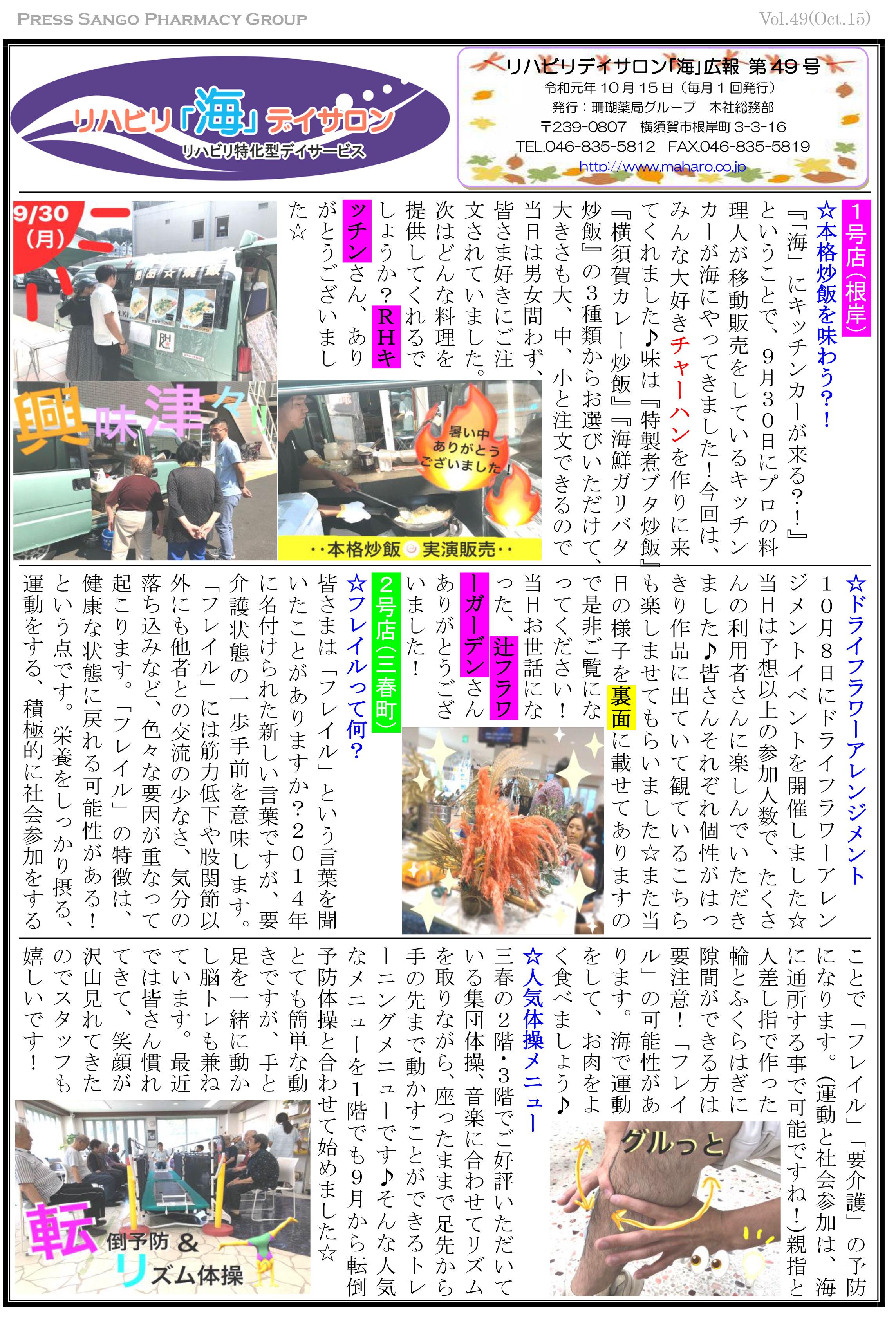 リハビリデイサロン「海」広報誌 第49号