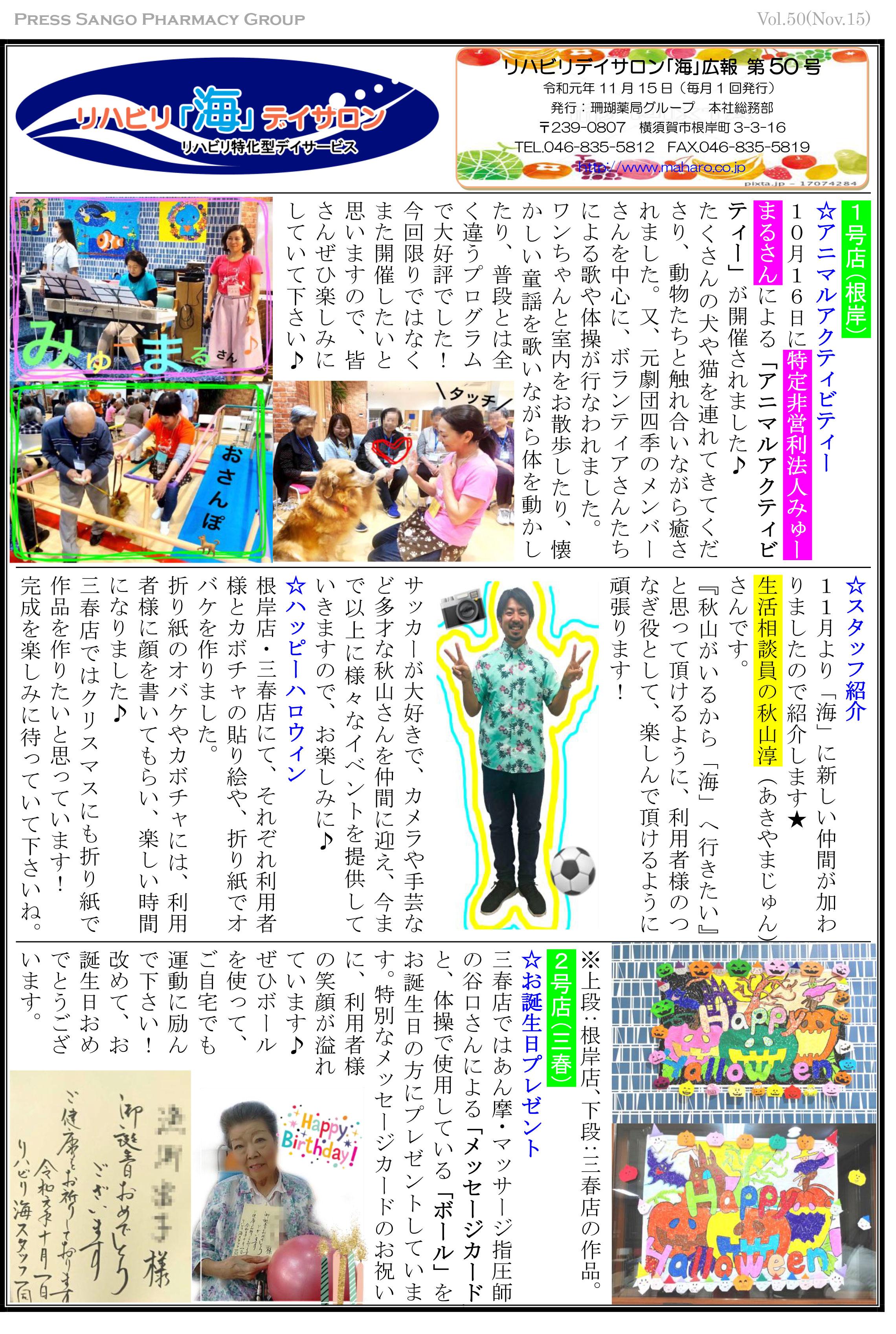 リハビリデイサロン「海」広報誌 第50号