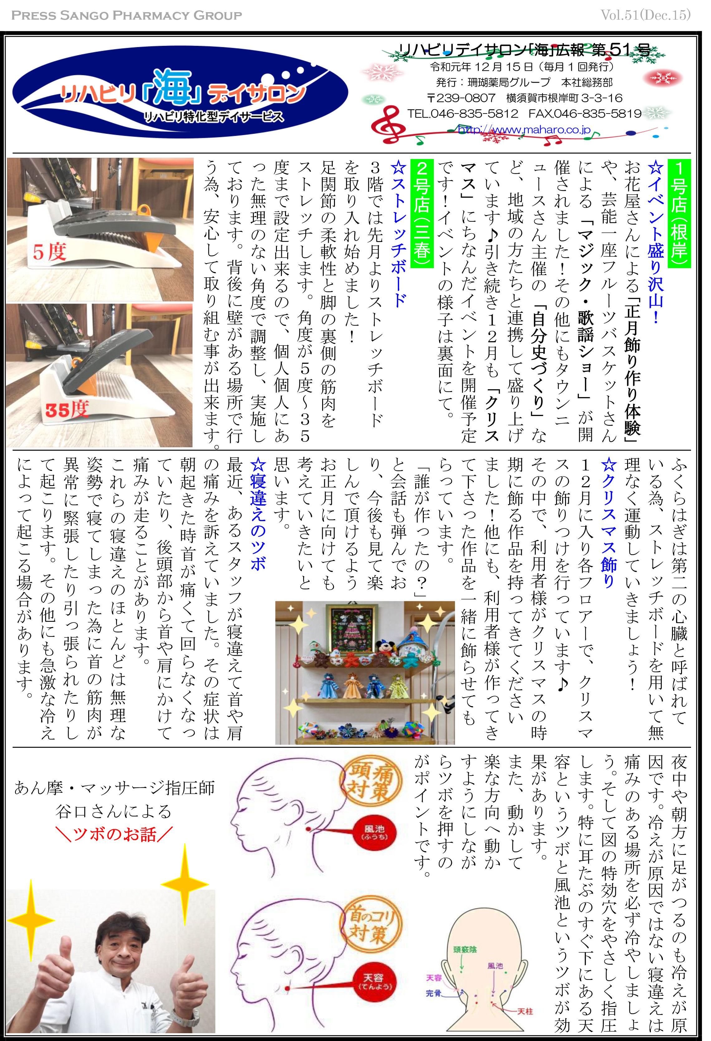 リハビリデイサロン「海」広報誌 第51号