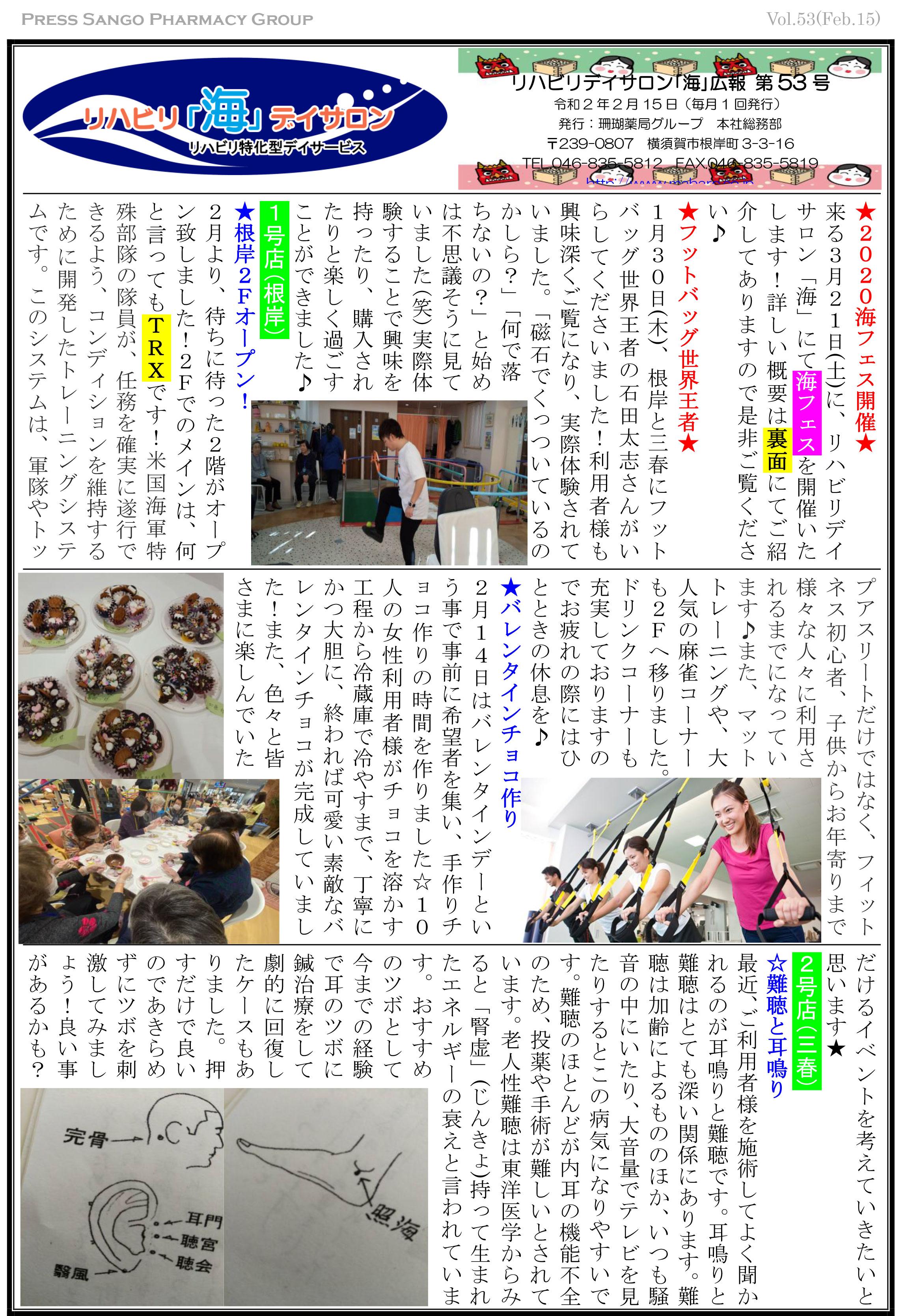 リハビリデイサロン「海」広報誌 第53号