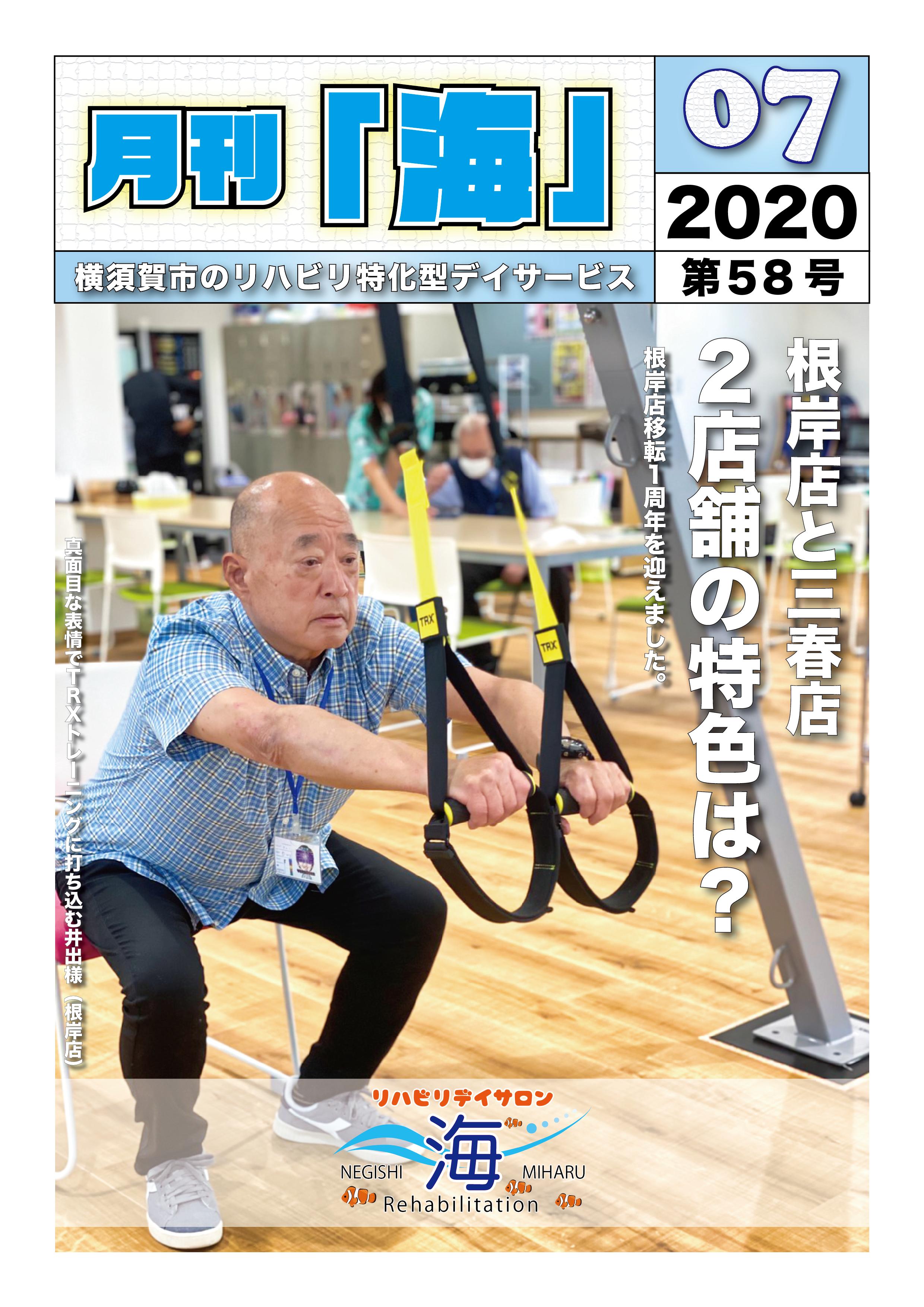 リハビリデイサロン「海」広報誌 第58号
