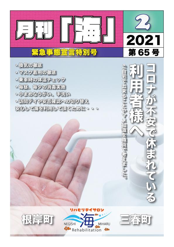 リハビリデイサロン「海」広報誌 第65号